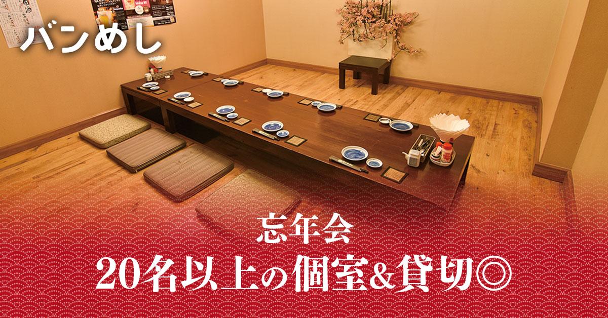 【まとめ】20名以上の個室で宴会ができるお店