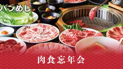 【まとめ】ガツガツ肉食忘年会で締めくくりたい
