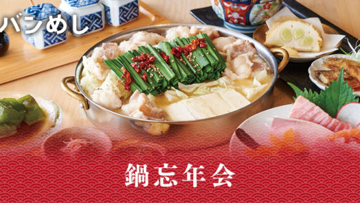 【まとめ】タイでも忘年会は鍋が食べたい