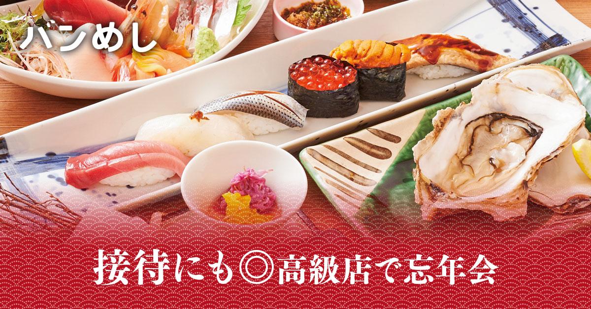 【まとめ】接待忘年会に使える高級料理のお店