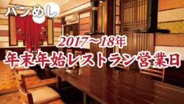 在バンコク者必見! 2017-18年の年末年始の店舗開店情報まとめ!