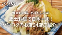 懐かしい味、めずらしい味 郷土料理で 日本一周!