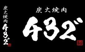 """炭火焼肉432""""のプロモーション"""
