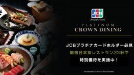 JCBプラチナカードホルダー必見 厳選日本食レストラン23軒で 特別優待を実施中!