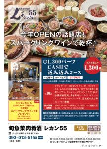 旬魚菜肉肴酒レカン55のメニュー