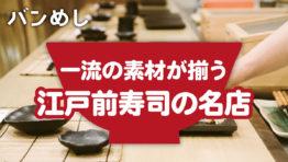 粋な大人が足繁く通う、江戸前寿司の名店