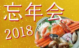 新着!2018年【忘年会】コース詳細を一挙公開