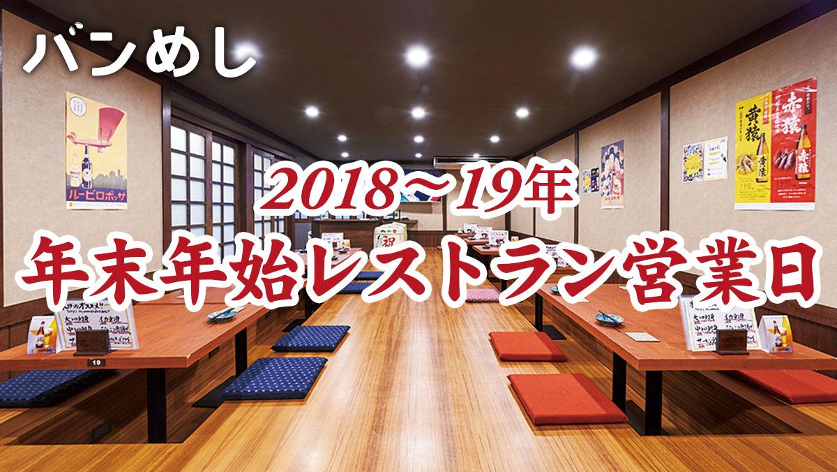 在バンコク者必見! 2018-19年の年末年始の店舗開店情報まとめ!