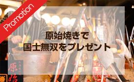 web-genshiyaki01