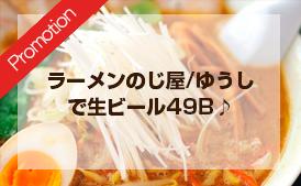 web-nojiya