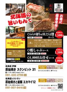 北海道レストラン 原始焼きと釜飯 エカマイ12のメニュー