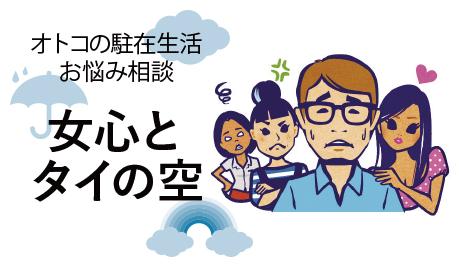 駐在生活お悩み相談:タイ人女性社員のケンカ仲裁のつもりが。。。