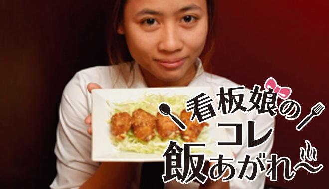 看板娘のコレ飯あがれ〜 Vol.5 名古屋飯&焼酎BAR 花かるた