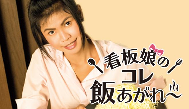 看板娘のコレ飯あがれ〜 Vol.3-4 伊勢の国 サクラサク別館&酒の店本店