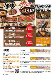伊勢 ソイ47店のメニュー