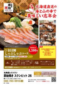 北海道レストラン原始焼き スクンビット26のメニュー