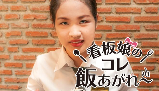 看板娘のコレ飯あがれ〜 Vol.7 かつ真 バイ ザギン