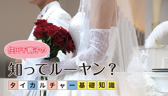 タイカルチャー基礎知識:タイの結婚披露宴