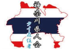 神奈川県人会
