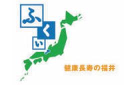 福井県人会