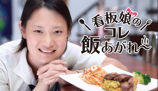 看板娘のコレ飯あがれ〜 Vol.14 アウタールーム