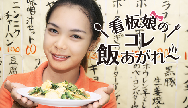 看板娘のコレ飯あがれ〜 Vol.16 金城