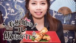看板娘のコレ飯あがれ〜 Vol.21 写楽