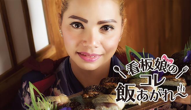 看板娘のコレ飯あがれ〜 Vol.23 喜多郎寿し