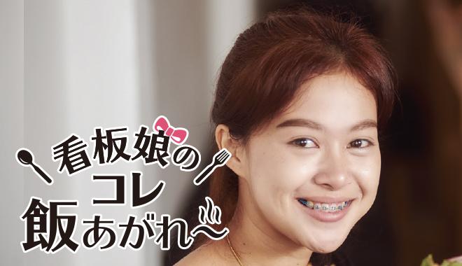 看板娘のコレ飯あがれ〜 Vol.26 あんばい