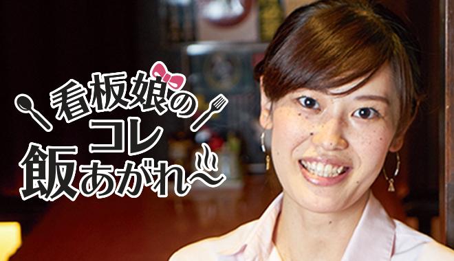 看板娘のコレ飯あがれ〜 Vol.27 伊勢の国 サクラサク別館