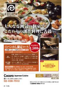 Cocoro Japanese Cuisine(こころ)のメニュー