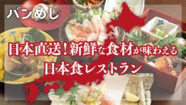 日本各地から直送!四季折々の新鮮な食材が味わえる日本食レストラン5店