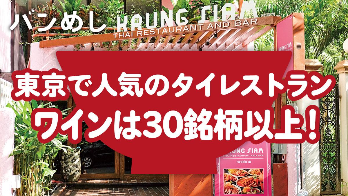 東京の人気タイ料理店がバンコクに逆上陸!