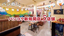 プロモーション付きなど5軒の新店舗!-バンコクの新規開店レストラン11月号