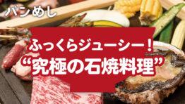 """富士山の溶岩で焼き上げる""""究極の石焼料理"""""""