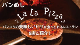 バンコク 美味しいピザが食べられるレストラン9店ご紹介!