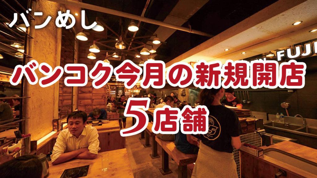 全品80Bの居酒屋など5軒の新店舗!-バンコクの新規開店レストラン5月号
