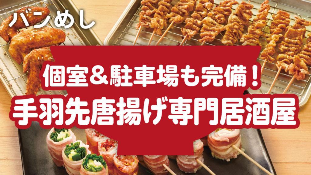 """個室&駐車場完備の""""手羽先唐揚げ専門""""居酒屋"""