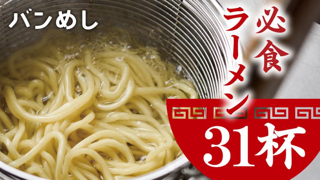 バンコク 必食ラーメン31杯!