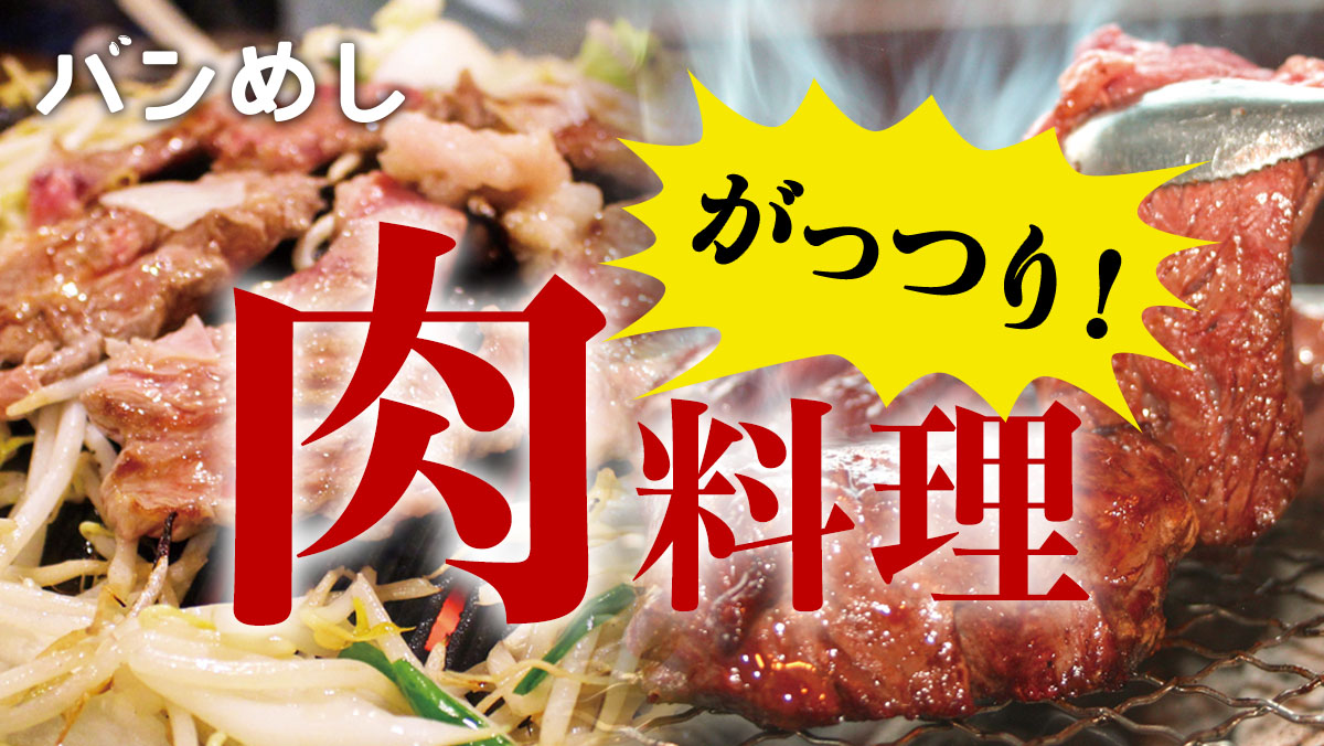 がっつり!肉料理