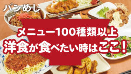 洋食が美味しいと評判のSHABU-Q by 天ぷらや