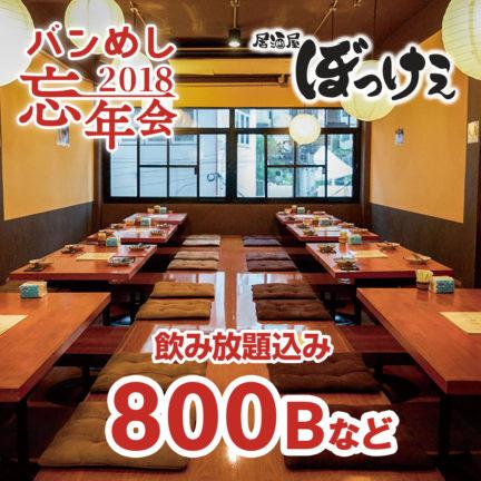 送別会・歓迎会2019│居酒屋ぼっけえ