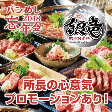 新年会2019│銀竜 焼肉研究所