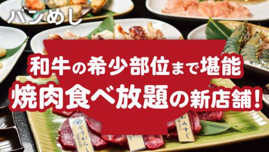 和牛の希少部位まで堪能できる、焼肉食べ放題!