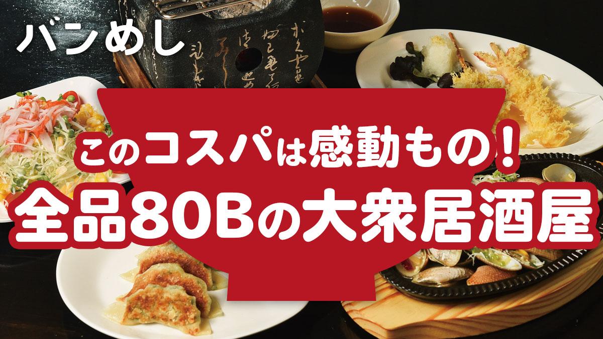 """""""全品80B""""のはちまる2号店がOPEN!"""