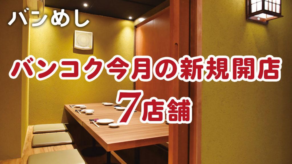 プロモーション付きなど7軒の新店舗!-バンコクの新規開店レストラン2月号