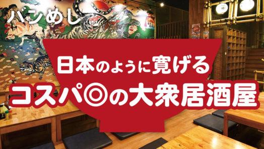 味良し!雰囲気良し!日本のように寛げる大衆居酒屋