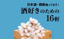 【最新情報】3月の禁酒日について