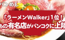 「ラーメンWalker」1位の個性派店がバンコクに上陸!