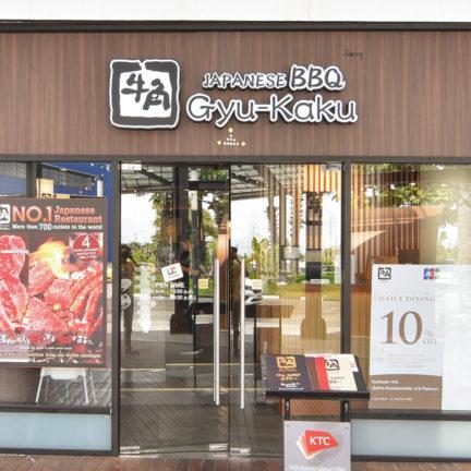 牛角 メガバンナー店